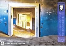 「砂女←→砂男」(楽日昼予約完売。昼は当日券はでません。お問い合わせは09072550814まで)