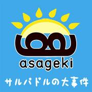 朝劇「サルバドルの大事件」【9月10月全話やります!!】