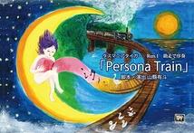 Persona Train