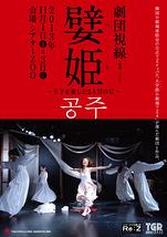 劇団視線『嬖姫~王子を愛した2人目の后~』