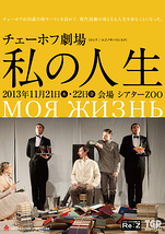 チェーホフ劇場『私の人生』