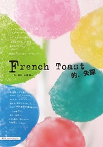 French Toast的、失踪