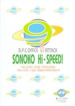 SONOKO Hi-SPEED!