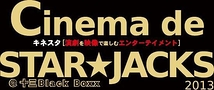 Cinema de STAR☆JACKS