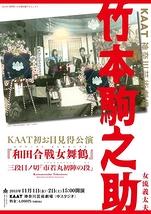 竹本駒之助KAAT初お目見得記念 「和田合戦女舞鶴」