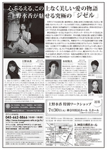 東京バレエ団「ジゼル」全2幕