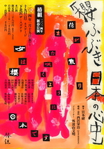 櫻ふぶき日本の心中