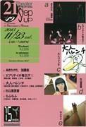 """シアター21フェス """"秋編"""" Step Up vol.49"""