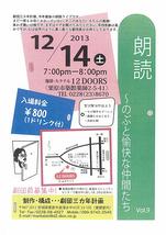 12DOORS 朗読会