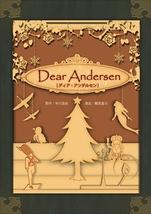 Dear Andersen[ディア・アンデルセン]