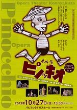 オペラ『ピノッキオ』福岡公演