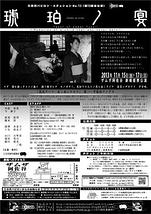 琥珀ノ宴 ( コハク ノ ウタゲ )