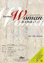 Woman 〜源氏物語より〜