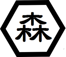 森山智仁の森小屋 vol.1