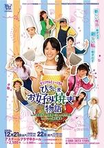 THEASTAR★HIROSHIMAオリジナルミュージカル『ひろしまお好み焼き物語』