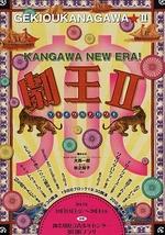 劇王神奈川Ⅱ