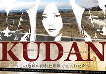 KUDAN  ~この地球(ほし)の汚れた片隅で生まれた命~☆無事終演致しました。ご来場ありがとうございました!☆