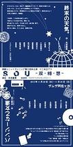 SOU - 双・相・想 -
