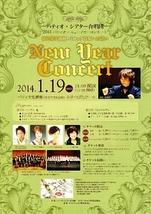 2014パティオ・ニューイヤーコンサート