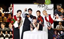 ア・ラ・カルト2 ~役者と音楽家のいるレストラン Final