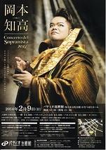 岡本知高 ソプラニスタ・コンサート