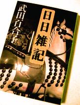 武田百合子を読む -「日々雑記」から