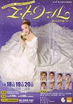 世界館特別公演 北原沙織ラストコンサート「エトワール ~輝ける夢を抱いて~」
