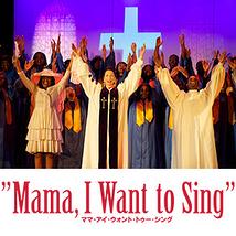 Mama I Want to Sing ママ アイ ウォント トゥー シング