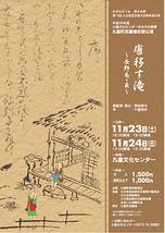 『唐移す滝 ~長野馬・貞~』