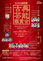 第40回NHK古典芸能鑑賞会