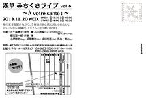 浅草みちくさライブ vol.6 〜À votre santé!〜