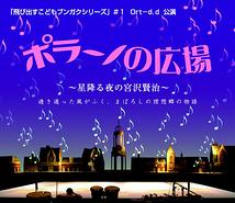 ポラーノの広場〜星降る夜の宮沢賢治〜