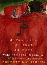 ジャン・コクトー×三谷幸喜×鈴木京香 『声』