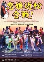 邦楽ミュージカル「恋娘近松合戦!」