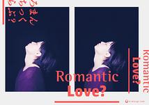 Romantic Love?【ご来場ありがとうございました】