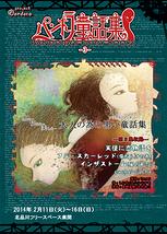 【終演】ご来場ありがとうございました。パンドラ童話集3