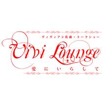 ヴィヴィアン佐藤・トークショー『Vivi Lounge~愛にいらして~』
