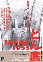 どん底JAPAN1953