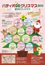 パティオDEクリスマス2013
