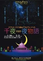 テアトロマジコ版☆アラビアンナイト 「千夜一夜物語」