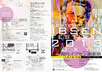 """Theatre Office Natori 名取事務所(日本)「Double Nora A modern Noh play based on A Doll's House by Henrik Ibsen ふたりのノーラ~ """"人形の家""""による現代能~」"""