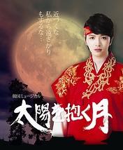 韓国ミュージカル「太陽を抱く月」