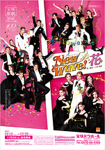 New Wave! -花-