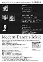 2014都民芸術フェスティバル参加公演 現代舞踊公演