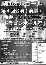 新春ドラゴンポール祭~ぶっちぎりのスーパー2本立て!!~