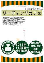 リーディングカフェ「賢治旅行記2013」