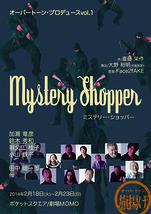 Mystery Shopper ミステリー・ショッパー