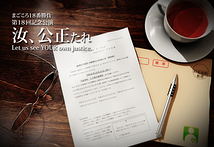 汝、公正たれ Let us see YOUR own justice.