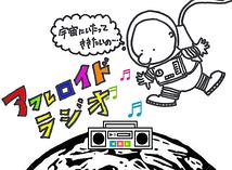 アフレロイドラジオイベント11・17