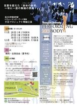 Performing Body 2013